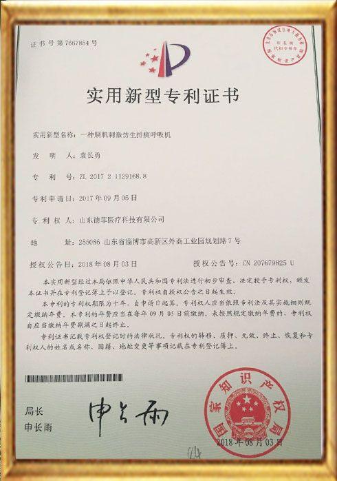 Patient certificate