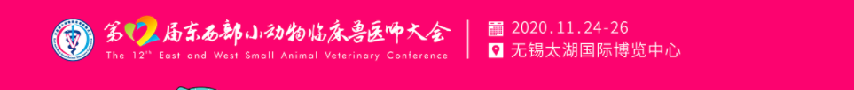 DOLPHINMED will Attend the 12th East and West Ssamll Animal Veterinary Conference